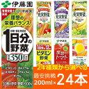 一日分の野菜など選べる24種類の 野菜ジュース! 200m