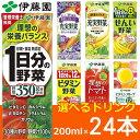 一日分の野菜など選べる23種 野菜ジュース! 200ml×24