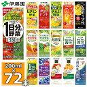 伊藤園 一日分の野菜など選べる20種 野菜ジュース! 200...
