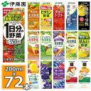 伊藤園 一日分の野菜など選べる22種 野菜ジュース! 200ml 24本入×3ケース(合計72本)野...