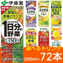 伊藤園 一日分の野菜など選べる23種 野菜ジュース! 2