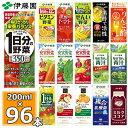 伊藤園 選べる22種 野菜ジュース 200ml 24本入×4...