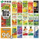 伊藤園 選べる20種 野菜ジュース 200ml 24本入×4...