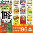 伊藤園 選べる野菜ジュース 200ml 24本入×4ケース(合計96本)野菜ジュース 伊藤園 紙