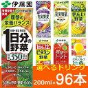 伊藤園 選べる23種 野菜ジュース 200ml 24本入×4ケー