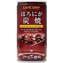 カフェドリップ ほろにが炭焼 185g×30本入185ml 缶コーヒー 缶コーヒー 缶コーヒー