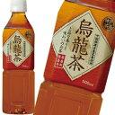 中国福建省産茶葉100%。【神戸茶房 烏龍茶 500mlPET×24本入】 ウーロン茶 お茶 中国茶