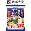 寿がきや 名古屋駅でおなじみのきしめん 190g 12個入り 2ケース (24食分) すがきや スガキヤ インスタント 袋麺 生タイプ
