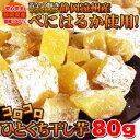 静岡遠州産 べにはるか ひとくち干し芋80g「甘〜い、干し芋...
