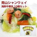 青山シャンウェイ 海鮮中華丼の具(塩味) 10食セット(クール便無料/冷凍/惣菜/低カロリー/グルメ