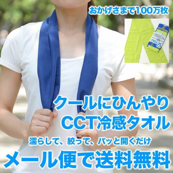 ひんやり冷感 CCT冷感タオル マフラータイプ