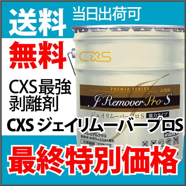 【在庫処分価格】 CxS ジェイリムーバープロS 18L
