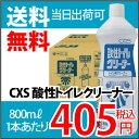 CxS シーバイエス 酸性トイレクリーナー 800mL 16084