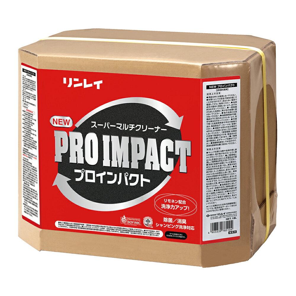 リンレイ NEW プロインパクト 18L 785104