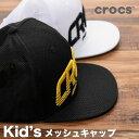 ショッピングcrocs crocs メッシュキャップ キッズ 子供 クロックス 帽子 キャップ 男の子
