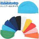 メッシュ素材の無地スイムキャップ。Mサイズは頭囲51cmから対応。LLサイズは58cm以上で大人もOK。カラー展開も豊富で10色から選べます。