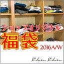 【ChienChien/シアンシアン】秋冬もの『福袋』 当店限定、数量限定。2015レギュラーシーズン物多数!福袋用商品ではありませんのでとってもお得!