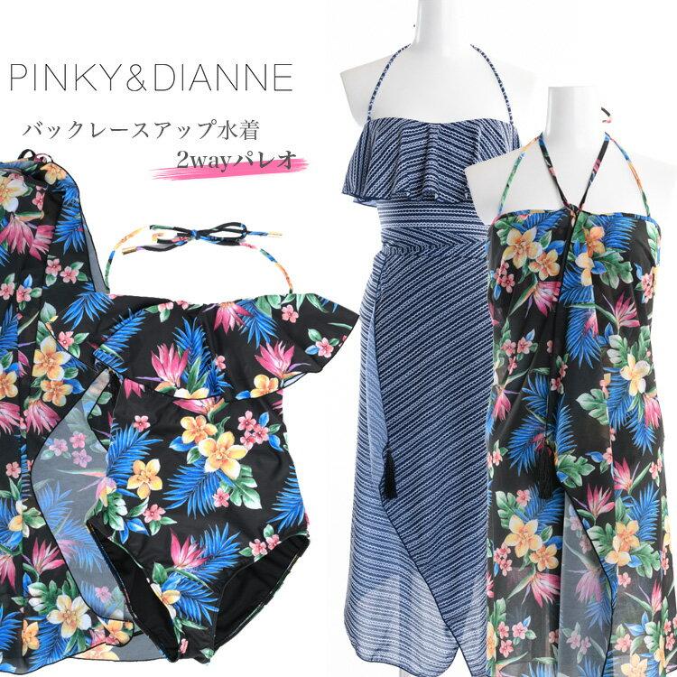 Pinky&Dianne(ピンキー&ダイアン)|PINKY&DIANNE バックレースアップ水着 パレオ付 レディース