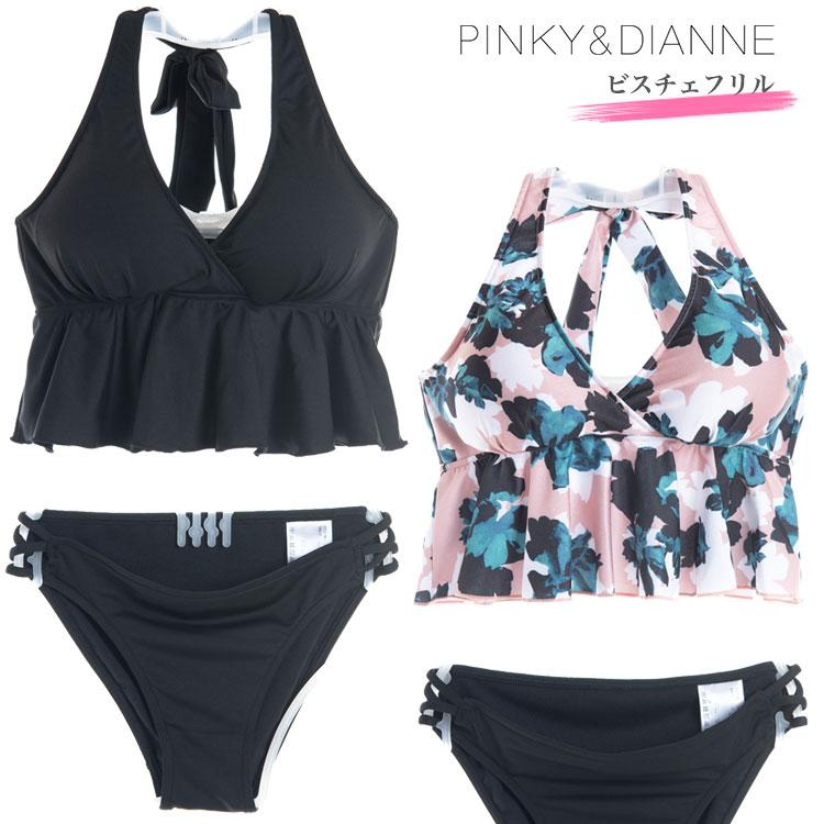 Pinky&Dianne(ピンキー&ダイアン)|レディース ビキニ ビスチェフリルビキニ レディース水着 PINKY&DIANNE ピンキー&...