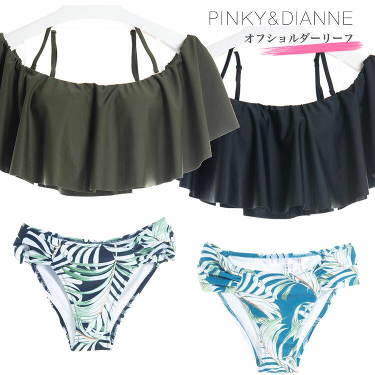 Pinky&Dianne(ピンキー&ダイアン)|レディース ビキニ オフショルだーリーフビキニ レディース水着 PINKY&DIANNE ピン...