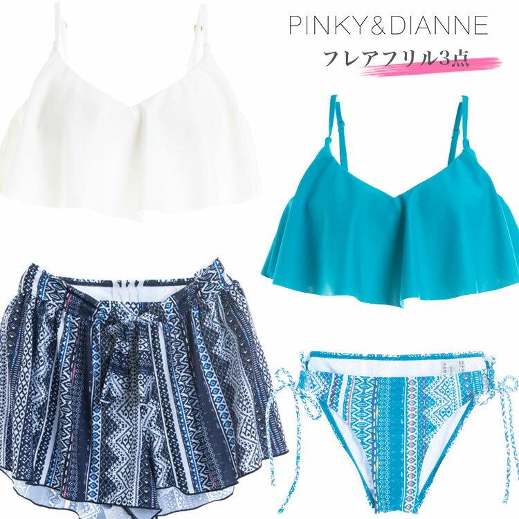 Pinky&Dianne(ピンキー&ダイアン)|レディース ビキニ フレアフリル3点セット レディース水着 PINKY&DIANNE ピンキー...