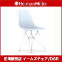 EW-04 Herman Miller ハーマンミラー Eames Shell Side Chairs イームズシェルサイドチェア DSR(ホワイトベース)/ブルーアイス DSR.91.BLE.E8【送料無料】_dp05