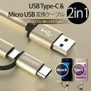 araree USB Type C Micro USB (2in1タイプ) USB2.0 変換ケーブル 1m 充電 データ転送対応 充電ケーブル マイクロusb