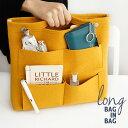 バッグインバッグ トートバッグ invite.L Long Felt Bag in Bag 収納バッグ ポーチ