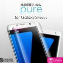 Galaxy S7 edge 全画面保護フィルム araree PURE(アラリー ピュア)ギャラクシー エスセブン エッジ 液晶保護