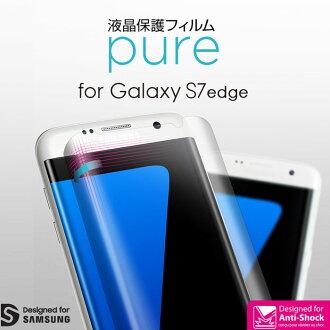銀河 S7 邊緣全螢幕保護電影 araree 純 (純麗特) 星系作為七個邊緣螢幕保護裝置貼
