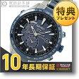 セイコー [SEIKO] アストロン [ASTRON] SBXA019 メンズ / 腕時計 #106372 【楽ギフ_包装選択】【RCP】