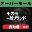 オーバーホール (自動巻き用) OH/その他一般ブランド/自動巻
