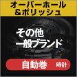 オーバーホール&ポリッシュセット (自動巻き用) OH/外装研磨セット/その他一般ブランド/自動巻