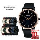 【最大1万円OFFクーポン!15日0時から】セイコーセレクション SEIKOSELECTION 流通限定モデル ペアモデル SCXP072 [正規品] メンズ 腕時計 時計