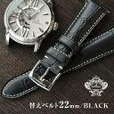 替えベルト オロビアンコ(正規品) 時計 ベルト 交換用 OR-0011-3BK用 メンズ 22mm【あす楽】