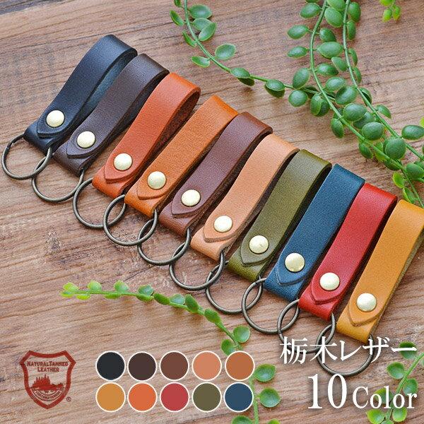 栃木レザー キーホルダー 日本製 ハンドメイド レザー 選べる10カラー 革