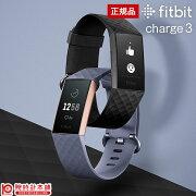 フィットビット ウェアラブル Fitbit Charge3 ブラック ブルーグレイ FB410GMBK-CJK/FB410RGGY-CJK 時計【あす楽】