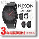 【最大1万円OFFクーポン!15日0時から】人気の5モデルを厳選 ニクソン タイムテラーP NIXON TIME TELLER P A119 ユニセックス