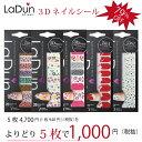 【定形外郵便可】Ladun よりどり5枚 選べる 3Dネイルシール セット ヌードストレッチタイプシ...