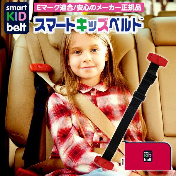 新スマートキッズベルト<国内正規品>B1092|チャイルドシート不要子ども用シートベルトサポート子供