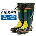 【送料無料】Celeble 長靴 農作業 作業用 山菜採り 釣り 滑る路面 洗車 園芸 農家 軽快ソ