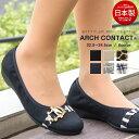 【送料無料】ARCH CONTACT/アーチコンタクト 日本製 バレエシューズ フラットシューズ やわらかい レディース 靴 パンプス 痛くない 歩きやすい ローヒール コンフォートシューズ 低反発 小さいサイズ 大きいサイズ 3cmヒール 109-39087