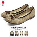 【送料無料】ARCH CONTACT/アーチコンタクト 日本製
