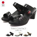 【送料無料】日本製 FIRST CONTACT/ファーストコンタクト 美脚 ウェッジソール サンダル レ