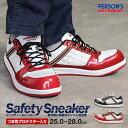 【送料無料】PERSON'S UNIFORM 安全靴 スニー...