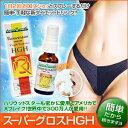 【宅配便発送】スーパーグロスHGH 4本セット|ダイエットサポートサプリメント[スプレータイプ]