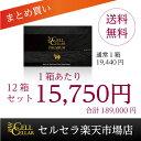 【羊プラセンタ12箱セット 合計44280円引き】CELL ...