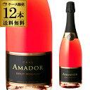 カヴァ アマドール・ブリュット・ロサード[NV]スペインワイン 発泡 スパークリングワイン【ケース(12本入)】【送料無料】