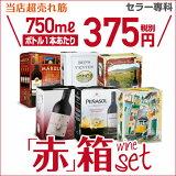 《箱ワイン》6種類の赤箱ワインセット53弾!【セット(6箱入)】【送料無料】[赤ワイン][ワインセット][ボックスワイン][BOX][BIB][バッグインボックス][ギフト][お歳暮]