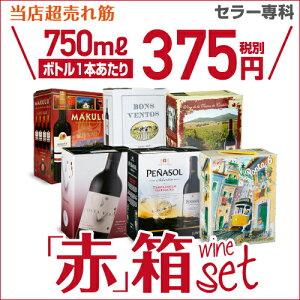 《箱ワイン》6種類の赤箱ワインセット53弾!【セット(6箱入)】【送料無料】[赤ワイン][ワインセット][ボックスワイン][BOX][BIB][バッグインボックス]